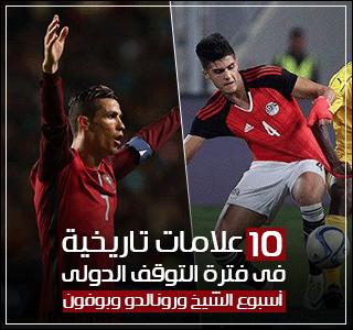 10 علامات تاريخية فى فترة التوقف الدولى.. أسبوع الشيخ ورونالدو وبوفون