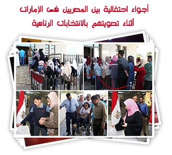 أجواء احتفالية بين المصريين فى الإمارات أثناء تصويتهم بالانتخابات الرئاسية