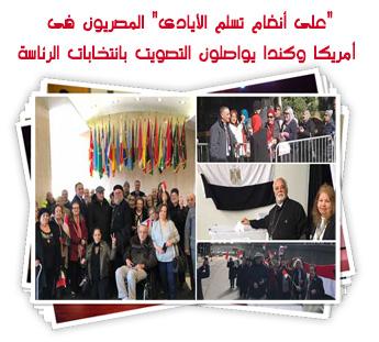 """""""على أنغام تسلم الأيادى"""" المصريون فى أمريكا وكندا يواصلون التصويت بانتخابات الرئاسة"""