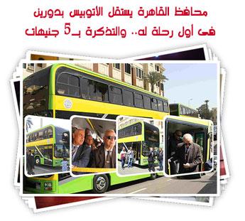 محافظ القاهرة يستقل الأتوبيس بدورين فى أول رحلة له.. والتذكرة بـ5 جنيهات