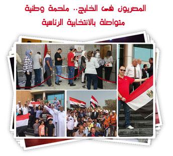 المصريون فى الخليج.. ملحمة وطنية متواصلة بالانتخابية الرئاسية