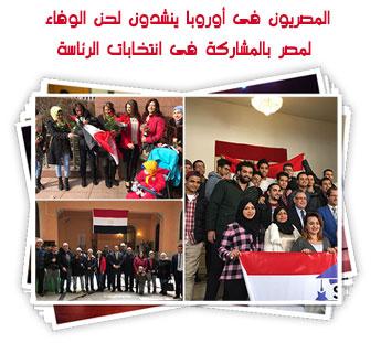 المصريون فى أوروبا ينشدون لحن الوفاء لمصر بالمشاركة فى انتخابات الرئاسة
