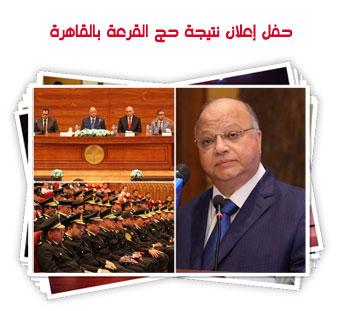 حفل إعلان نتيجة حج القرعة بالقاهرة
