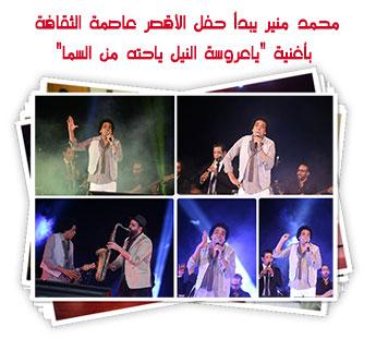 """محمد منير يبدأ حفل الأقصر عاصمة الثقافة بأغنية """"ياعروسة النيل ياحته من السما"""""""