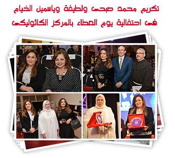 تكريم محمد صبحى ولطيفة وياسمين الخيام فى احتفالية يوم العطاء بالمركز الكاثوليكى