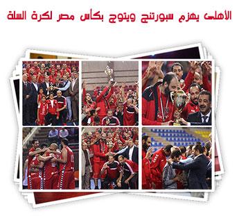 الأهلى يهزم سبورتنج ويتوج بكأس مصر لكرة السلة