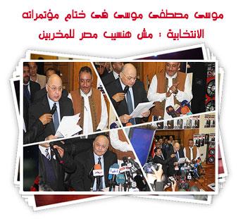 موسى مصطفى موسى فى ختام مؤتمراته الانتخابية : مش هنسيب مصر للمخربين