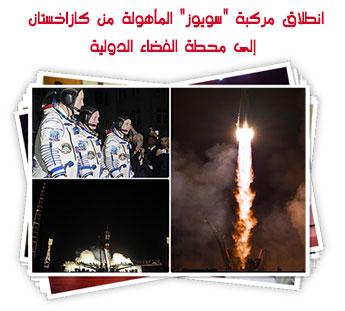 """انطلاق مركبة """"سويوز"""" المأهولة من كازاخستان إلى محطة الفضاء الدولية"""