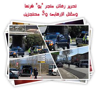 """تحرير رهائن متجر """"يو"""" بفرنسا ومقتل الإرهابى و3 محتجزين"""