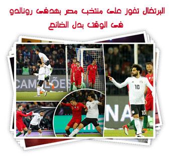 البرتغال تفوز على منتخب مصر بهدفى رونالدو فى الوقت بدل الضائع