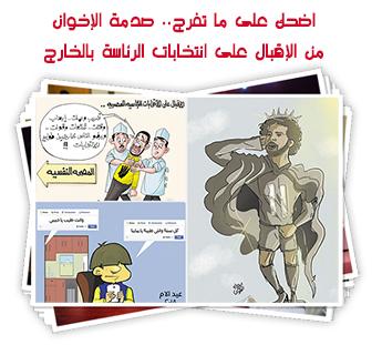 اضحك على ما تفرج.. صدمة الإخوان من الإقبال على انتخابات الرئاسة بالخارج