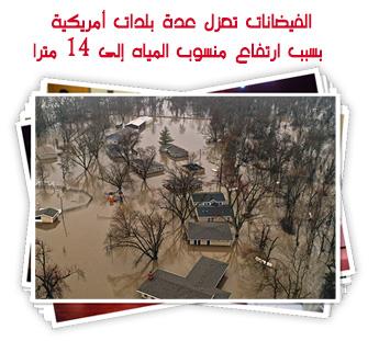 الفيضانات تعزل عدة بلدات أمريكية بسبب ارتفاع منسوب المياه إلى 14 مترا