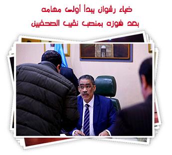 ضياء رشوان يبدأ أولى مهامه بعد فوزه بمنصب نقيب الصحفيين