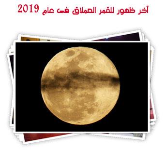 آخر ظهور للقمر العملاق فى عام 2019