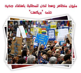 """مليون متظاهر وسط لندن للمطالبة باستفتاء جديد على """"بريكست"""""""