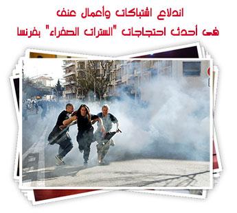 """اندلاع اشتباكات وأعمال عنف فى أحدث احتجاجات """"السترات الصفراء"""" بفرنسا"""