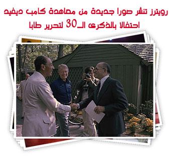 رويترز تنشر صورا جديدة من معاهدة كامب ديفيد احتفالا بالذكرى الـ30 لتحرير طابا