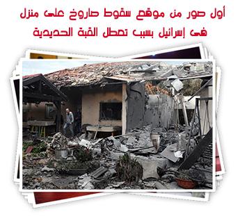 أول صور من موقع سقوط صاروخ على منزل فى إسرائيل بسبب تعطل القبة الحديدية
