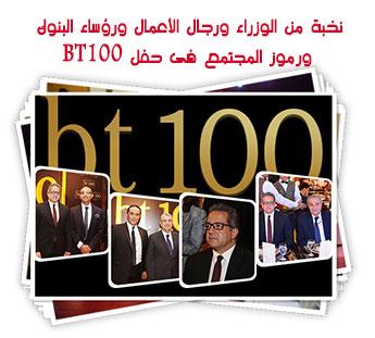 نخبة من الوزراء ورجال الأعمال ورؤساء البنوك ورموز المجتمع فى حفل BT100