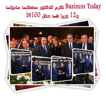 Business Today تكرم الدكتور مصطفى مدبولى و12 وزيرا فى حفل bt100