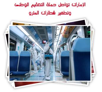 الإمارات تواصل حملة التعقيم الوطنى وتطهير قطارات المترو