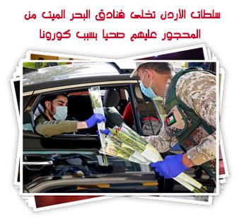 سلطات الأردن تخلى فنادق البحر الميت من المحجور عليهم صحيا بسبب كورونا