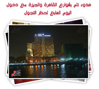 هدوء تام بشوارع القاهرة والجيزة مع دخول اليوم السابع لحظر التجول