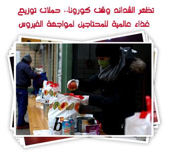 تظهر الشدائد وقت كورونا.. حملات توزيع غذاء عالمية للمحتاجين لمواجهة الفيروس