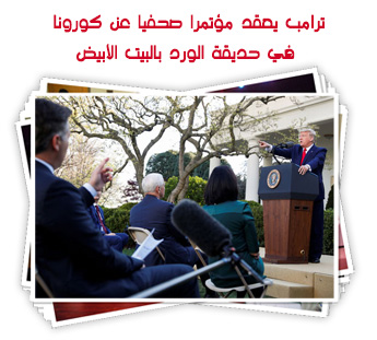 ترامب يعقد مؤتمرا صحفيا عن كورونا في حديقة الورد بالبيت الأبيض