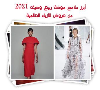 أبرز ملامح موضة ربيع وصيف 2021 من عروض الأزياء العالمية