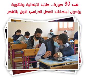 فى 30 صورة.. طلاب الابتدائية والثانوية يؤدون امتحانات الفصل الدراسي الأول بالأقصر