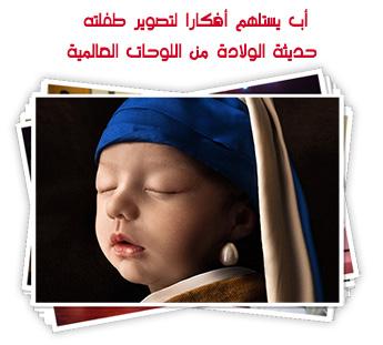 أب يستلهم أفكارا لتصوير طفلته حديثة الولادة من اللوحات العالمية