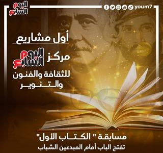 مركز اليوم السابع للثقافة والفنون والتنوير.. حقق حلمك مع الكتاب الأول