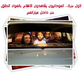 لأول مرة.. السودانيون يشاهدون الأفلام بالهواء الطلق من داخل سياراتهم