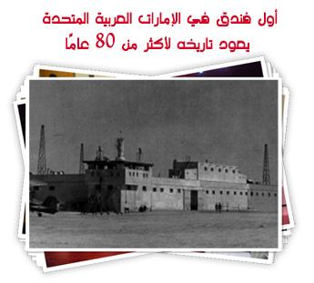 أول فندق في الإمارات العربية المتحدة يعود تاريخه لأكثر من 80 عامًا.. ألبوم صور