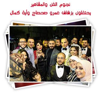 نجوم الفن والمشاهير يحتفلون بزفاف عمرو صحصاح وأية كمال