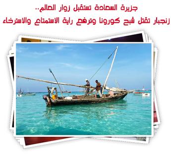 جزيرة السعادة تستقبل زوار العالم