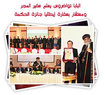 البابا تواضروس يسلم سفير المجر ومستشار بسفارة إيطاليا جائزة الحكمة