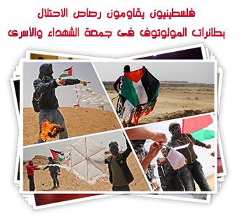 فلسطينيون يقاومون رصاص الاحتلال بطائرات المولوتوف فى جمعة الشهداء والأسرى