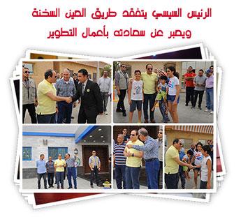 الرئيس السيسي يتفقد طريق العين السخنة ويعبر عن سعادته بأعمال التطوير