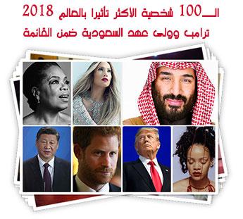 الــ100 شخصية الأكثر تأثيرا بالعالم 2018 .. ترامب وولى عهد السعودية ضمن القائمة