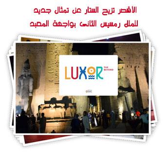 الأقصر تزيح الستار عن تمثال جديد للملك رمسيس الثانى بواجهة المعبد