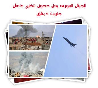 الجيش السورى يدك حصون تنظيم داعش جنوب دمشق