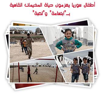 """أطفال سوريا يهزمون حياة المخيمات القاسية بـ""""ابتسامة"""" و""""لعبة"""""""
