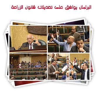 البرلمان يوافق على تعديلات قانون الزراعة