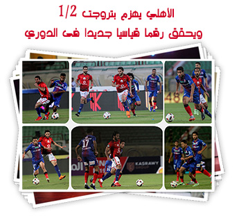 الأهلي يهزم بتروجت 1/2 ويحقق رقما قياسيا جديدا فى الدوري