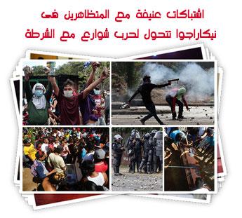 اشتباكات عنيفة مع المتظاهرين فى نيكاراجوا تتحول لحرب شوارع مع الشرطة