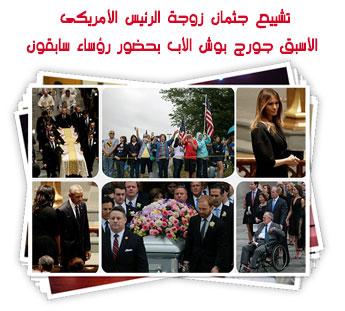 تشييع جثمان زوجة الرئيس الأمريكى الأسبق جورج بوش الأب بحضور رؤساء سابقون