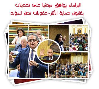 البرلمان يوافق مبدئيا على تعديلات بقانون حماية الآثار..عقوبات تصل للمؤبد