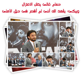 حسام غالى يعلن الاعتزال ويبكى: يشهد الله أننى لم أقصر فى حق الأهلى